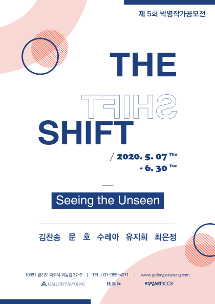 2020 THE SHIFT 5기 포스터 웹ㅂ용ㅇ.png